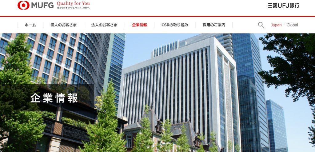 【世界第5位】三菱UFJフィナンシャルグループは日本を代表するメガバンク【MUFG】