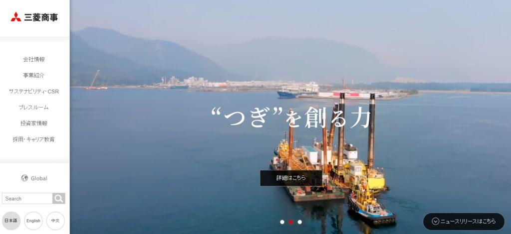 【累進配当方針】三菱商事は国内総合商社のトップに君臨する企業