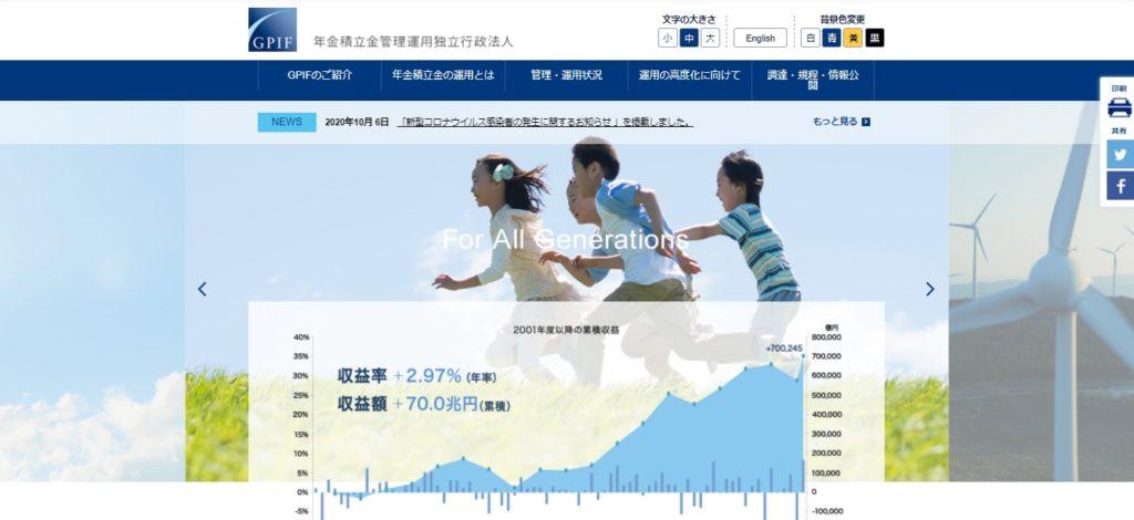 【国家主導】日本人、全員投資家だった【GPIF】