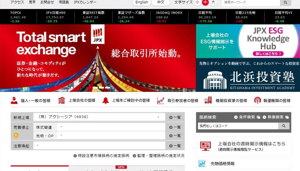 【日本最強のプラットフォーマー】日本取引所グループ(JPX)は株主優待込みの配当利回りが優秀【実質独占企業】
