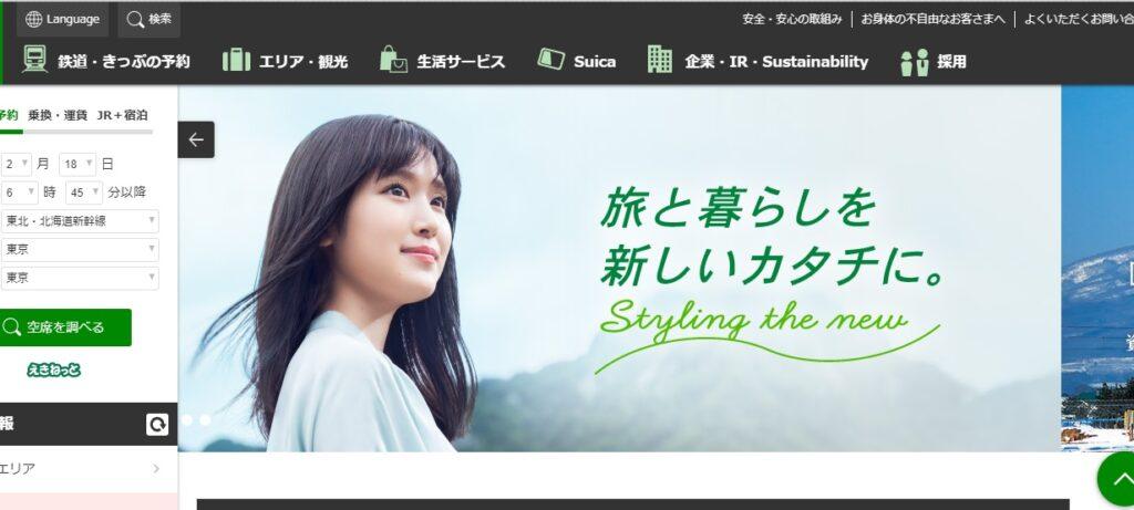 【地理的独占】東日本旅客鉄道(JR東日本)は首都圏を基盤とした多角経営企業